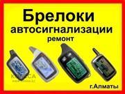 Брелки (пульты)для автосигнализаций, автосигнализации